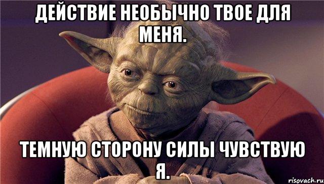 http://risovach.ru/upload/2014/02/mem/master-yoda_43927347_orig_.jpeg