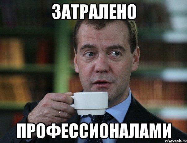 http://risovach.ru/upload/2014/02/mem/medvedev-spok-bro_42022556_orig_.jpg