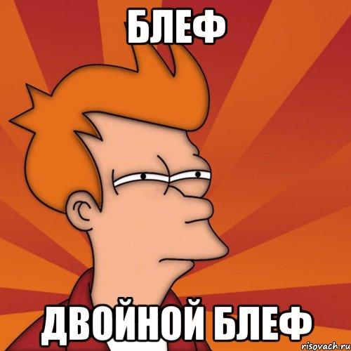 http://risovach.ru/upload/2014/02/mem/mne-kazhetsya-ili-frai-futurama_41768115_orig_.jpg