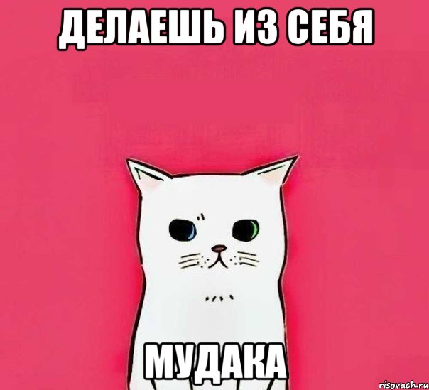 http://risovach.ru/upload/2014/02/mem/mudak_41686455_orig_.jpeg