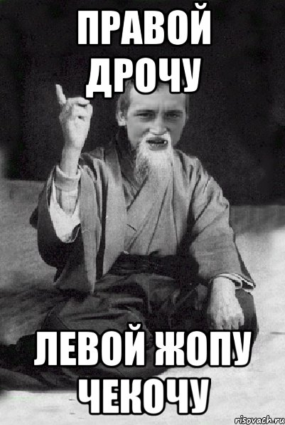 drochit-pravaya-ruka-muzika