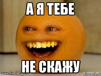 nadoedlivyj-apelsin_43955140_orig_.jpg