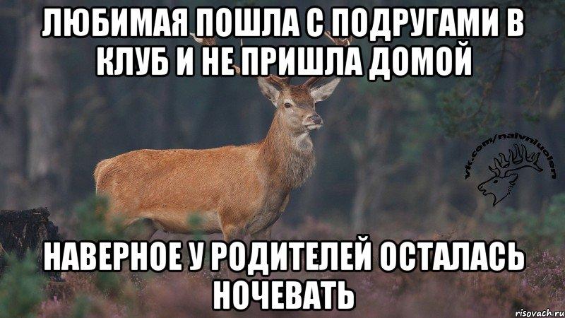esli-devushka-prishla-s-podruzhkami