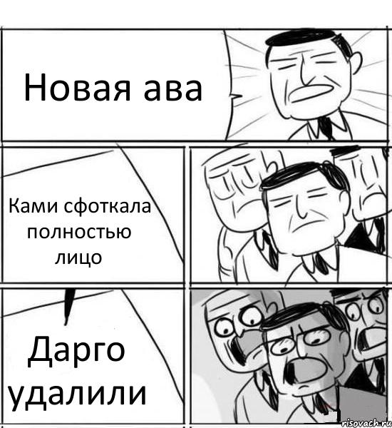 новая ава: