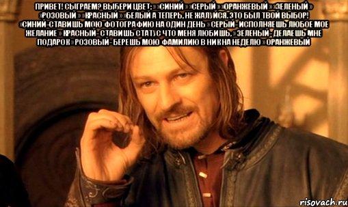 nelzya-prosto-tak-vzyat-i-boromir-mem_43077428_orig_.jpg