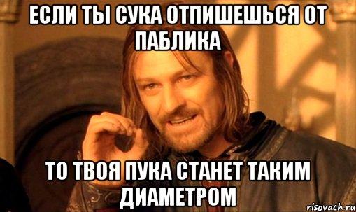 nelzya-prosto-tak-vzyat-i-boromir-mem_43