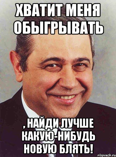 blyat-v-zhopu