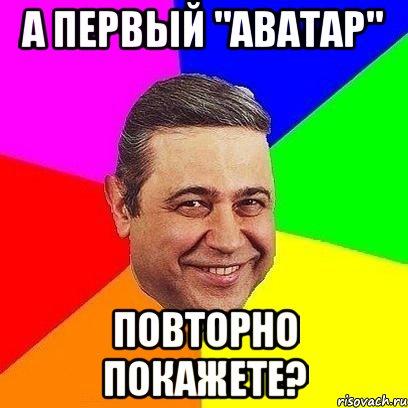 первый аватар: