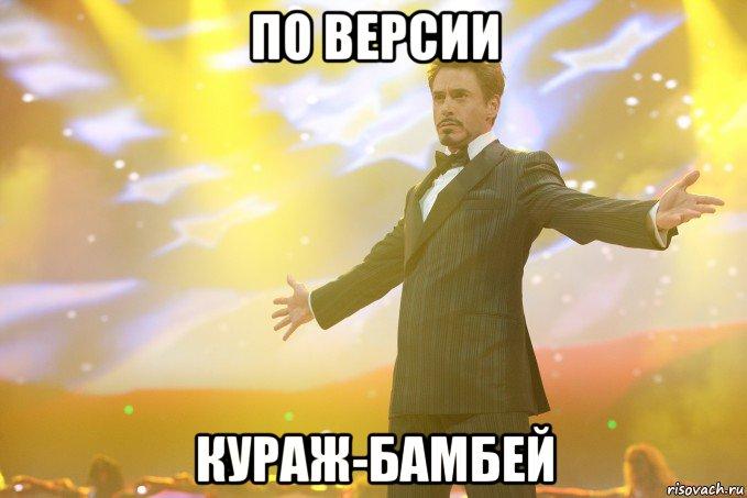 бамбей ру: