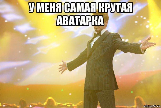 аватар самая: