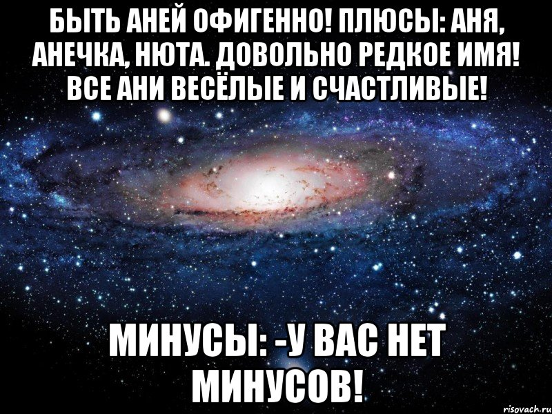 теореме обзывалка на имя аня обидные советских