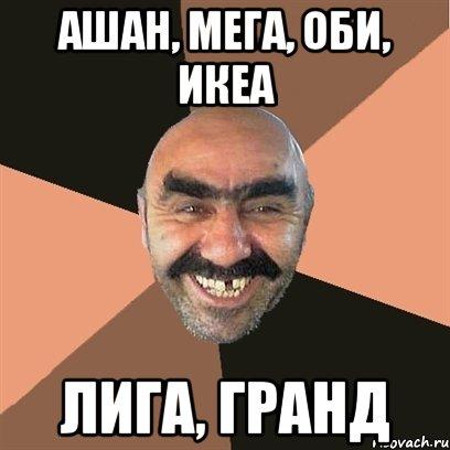 икеа оби: