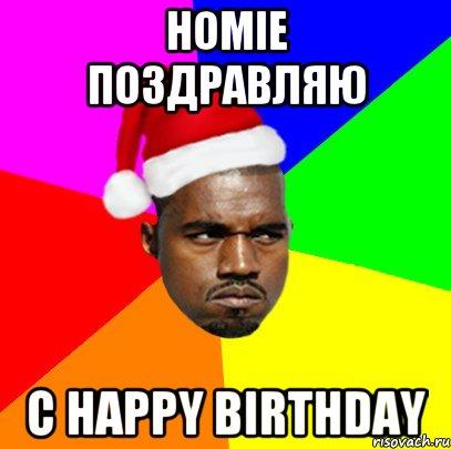 Поздравления с днем рождения негры