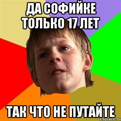Не Путай Мальчик Скачать