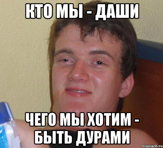 Анекдоты Про Дашу