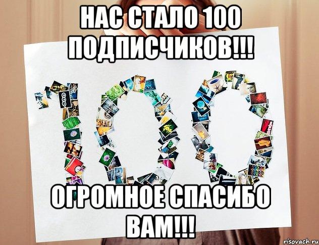 Поздравления с 100 подписчиками 15
