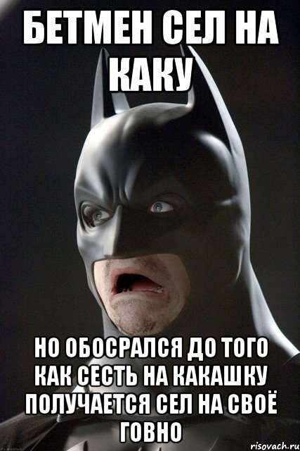 Бэтмен и сиськи