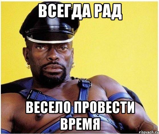 chernyj-vlastelin_44868022_orig_.jpg