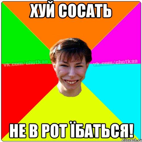 Игорь сосе хуй