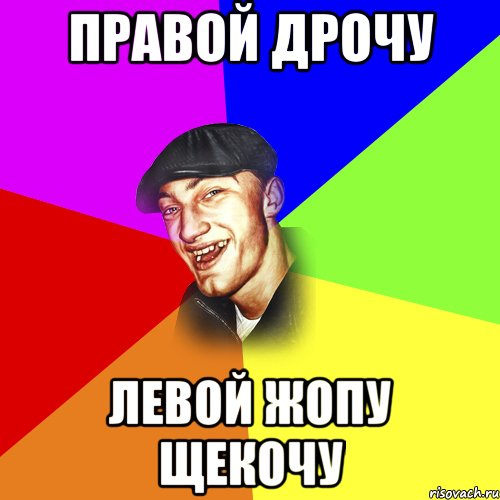 kto-drochit-pravoy-levoy