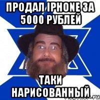 Евреи продал нарисованный айфон за 5000