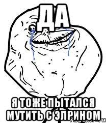 http://risovach.ru/upload/2014/03/mem/forever-alone_45689908_orig_.jpg