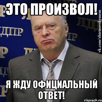 http://risovach.ru/upload/2014/03/mem/hvatit-eto-terpet-zhirinovskij_44442762_orig_.jpg