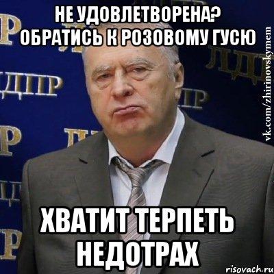 hvatit-eto-terpet-zhirinovskij_45484151_orig_.jpg
