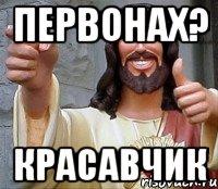 http://risovach.ru/upload/2014/03/mem/iisus_46035585_orig_.jpg