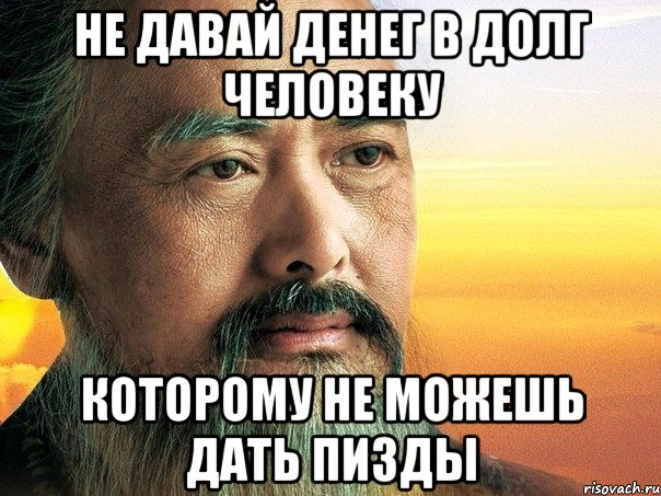 http://risovach.ru/upload/2014/03/mem/konfuciy_46679373_orig_.jpeg