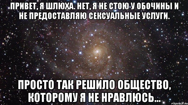 космос шлюха