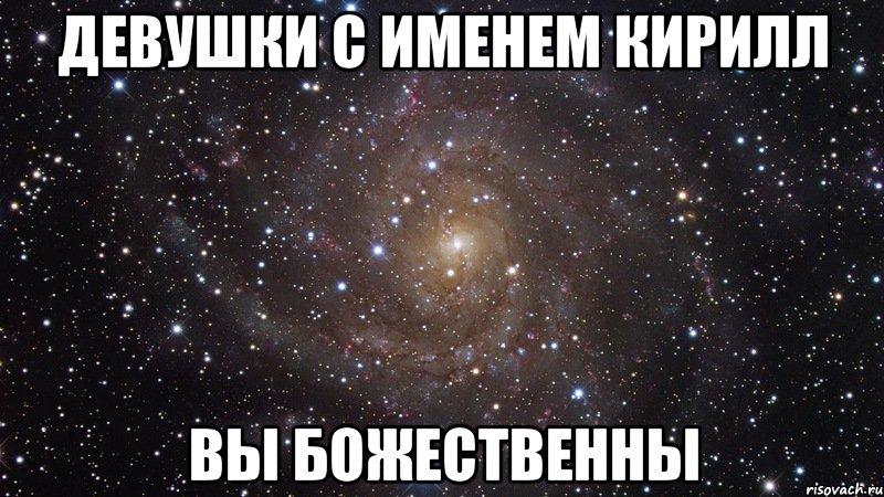 картинки с именем кирилл.