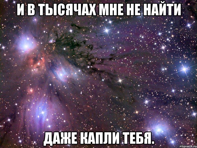 мне тебя не найти: