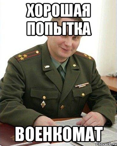 публичных во сколько становятся полковником будку