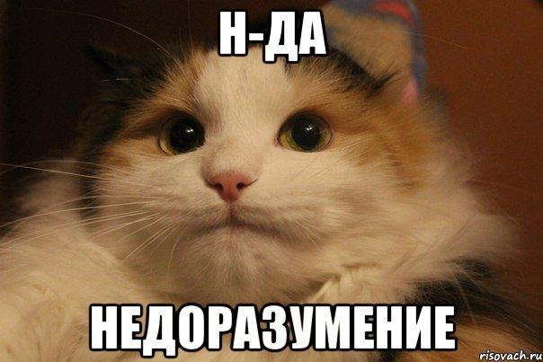 Н-да недоразумение, Мем Кот в недоразумении - Рисовач .Ру
