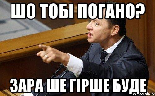 Радикальная партия предлагает отправить правительство в отставку после отчета, - Ляшко - Цензор.НЕТ 7092