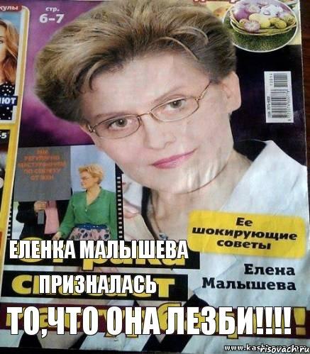 elena-malisheva-pro-masturbatsiyu