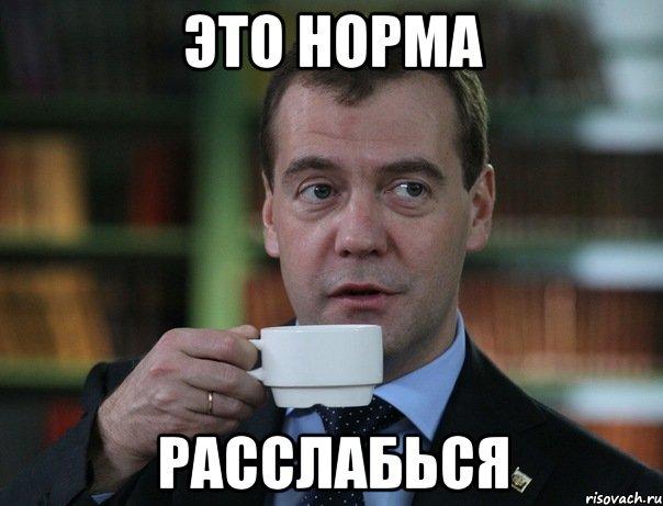 это норма расслабься, Мем Медведев спок бро - Рисовач .Ру.