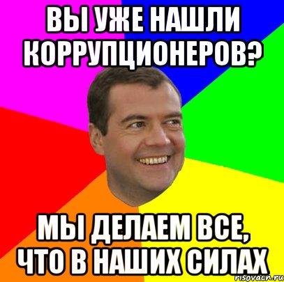 medvedev_45508534_orig_.jpg