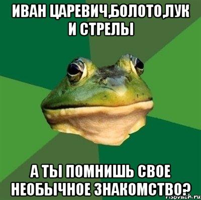 иван царевич сайт знакомств
