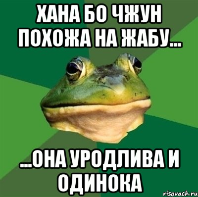 merzkaya-zhaba_45512210_orig_.jpg