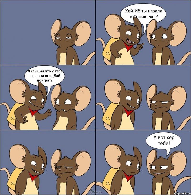 Поиграть а вот хер тебе комикс мыши