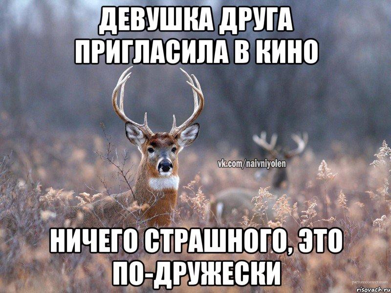 devushka-priglasila-druga