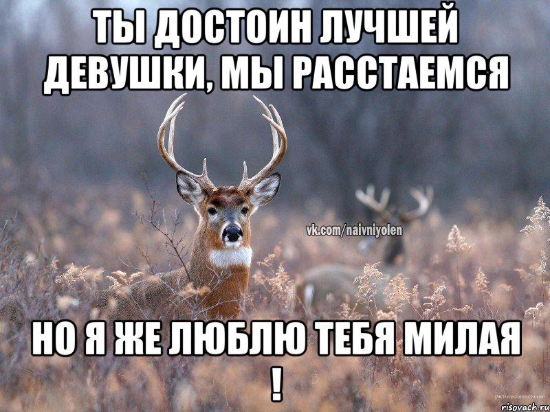 ты достоин:
