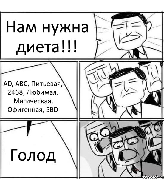 """Ответы mail. Ru: диета """"диснеевская"""". Можно ли заменить голод на шоко?"""