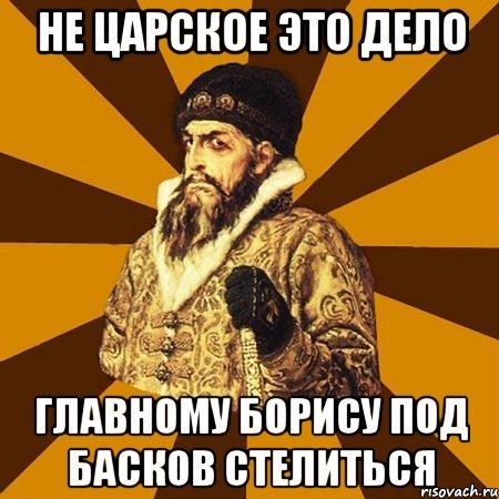ne-carskoe-eto-delo_45583149_orig_.jpg