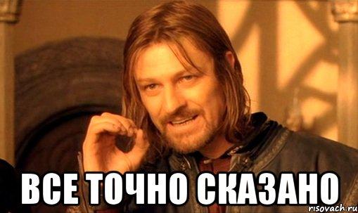 http://risovach.ru/upload/2014/03/mem/nelzya-prosto-tak-vzyat-i-boromir-mem_44972494_orig_.jpg