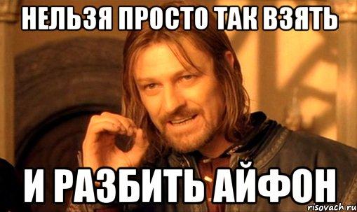 nelzya-prosto-tak-vzyat-i-boromir-mem_46