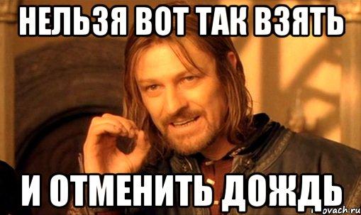 nelzya-prosto-tak-vzyat-i-boromir-mem_46653539_orig_.jpg