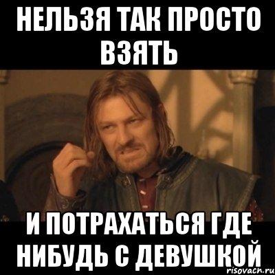 potrahatsya-s-kem-nibud